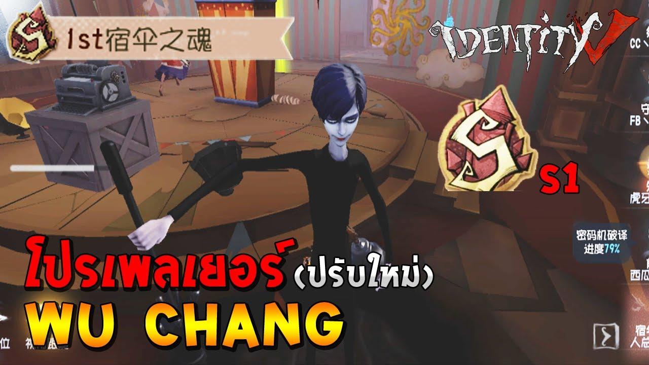 Identity V โปรเพลเยอร์ Wu Chang อู่ฉาง Tier S1 Rank Dragon