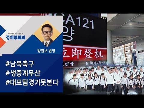 """[정치부회의] 남북 축구 생중계 최종 무산…통일부 """"아쉽다"""""""