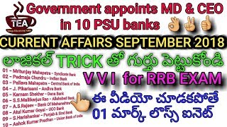 Current Affairs Logical trick in TELUGU I List of CEOs, MDs & Heads of Indian Banks 2018 [Updated]