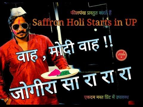 Saffron Holi Starts in UP   Modi Wins Election   Jogira Sa ra ra ra