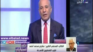 مكرم محمد أحمد: عبد المحسن سلامة قادر على جمع الصحفيين فى تيار واحد .. فيديو