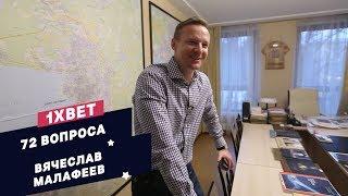 72 вопроса Вячеславу Малафееву