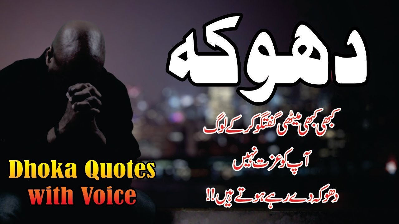 16 Dhoka Quotes In Urdu Hindi With Voice And Images Life Changing