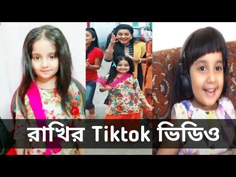 Rakhi Musically | Rakhi Bandhan Serial Musically | Star Jalsha Tiktok Video | Cine reporter bangla