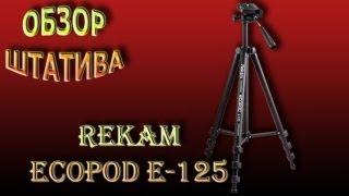 Штатив Rekam Ecopod E125 - Бюджетный помощник
