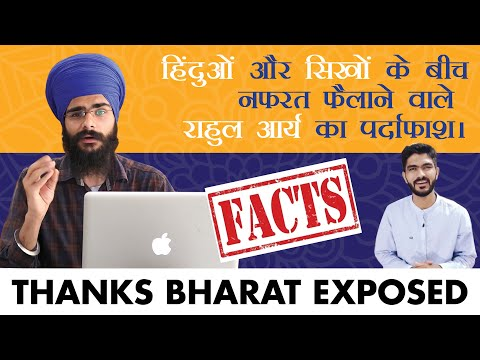 Final Response to Sikh vs Hindu | Exposed Rahul Arya | Truth of Thanks bharat | Truth of Raam ||