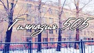 Гимназия № 505 | Видеопроект