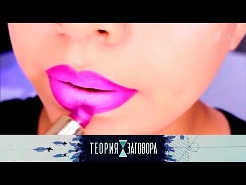 Теория заговора - Косметика. Выпуск от07.05.2017