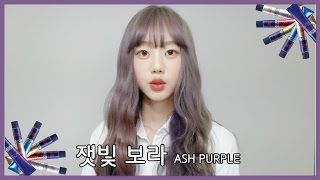 [이응] 애쉬퍼플 염색 Ash Purple Hair   셀프염색