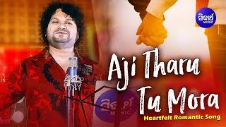 Aji Tharu Tu Mora | Heartfelt Romantic Song By Humane Sagar | This Is Maya Re Baya | Sidharth Music