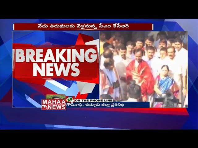 CM KCR Tirumala Tour Today | KCR To Visit Tirumala Devasthanam  | MAHAA NEWS
