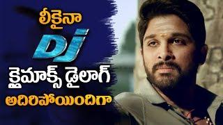 Dj duvvada jagannadham movie dialogues leaked | allu arjun | pooja hegde | dj trailer updates