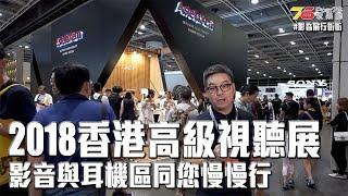 Publication Date: 2018-08-11 | Video Title: 2018香港高級視聽展巡禮 - 影音及耳機區同你慢慢行
