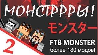 Ftb Monster Скачать Сборку