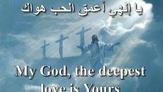 Ya Elahy A3mak Al Hob Hawak Music & Lyrics - يا إلهي أعمق الحب هواك موسيقى وكلمات