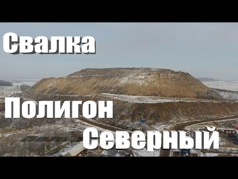 Свалка под Минском