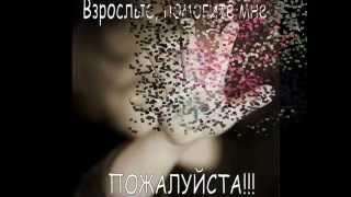 Помогите победить молчание!