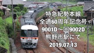 特急紀勢本線全通60周年記念号 キハ85 熊野市駅にて