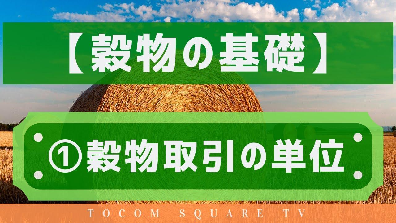 穀物の基礎知識①穀物取引の単位「TOCOMスクエアTV」商品先物相場展望