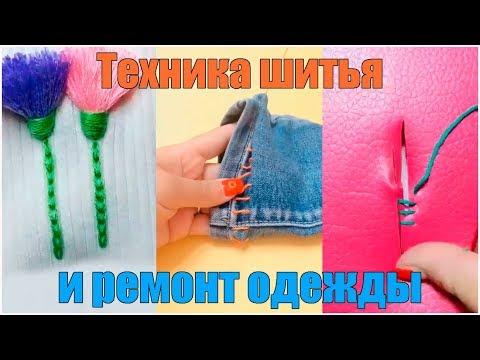 Мелкий ремонт одежды своими руками
