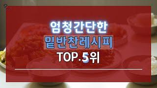 엄~~청 간단한 반찬만들기 I 밑반찬레시피 TOP.5위