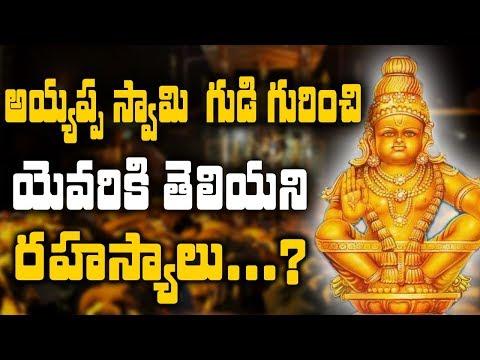 అయ్యప్ప-స్వామి-గుడి-గురించి-ఎవరికి-తెలియని-రహస్యాలు-?- -ayyappa-swamy-gudi-rahasyalu