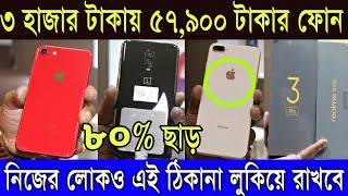 рзйрж╣рж╛ржЬрж╛рж░ ржЯрж╛ржХрж╛рзЯ рзлрзн,рзпрзжрзжржЯрж╛ржХрж╛рж░ ржжрж╛ржорзА рж╕рзНржорж╛рж░рзНржЯржлрзЛржи | рж╕рж╛ржерзЗ ржЕрж░рж┐ржЬрж┐ржирж╛рж▓ ржмрж┐рж▓ ржмржХрзНрж╕ |World Cheapest Used Mobile Market