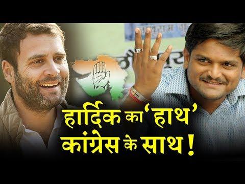 गुजरात चुनाव से पहले पाटीदार नेता हार्दिक पटेल बड़ा एलान - INDIA NEWS VIRAL