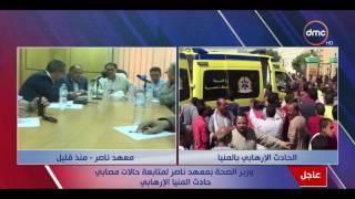 تغطية خاصة - وزيرة التضامن غادة والي ترسل لجانًا لمتابعة تداعيات هجوم أتوبيس الأقباط بالمنيا