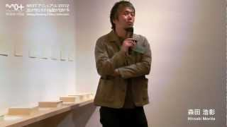 「MOTアニュアル2012」 森田浩彰 アーティスト・トーク