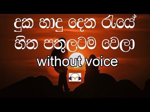 Duka Hadu Dena Raye Karaoke (without voice) දුක හාදු දෙන රැයේ