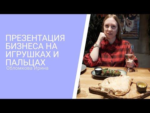 Обломкова Ирина 22%. Прямой эфир 14.03.2020 - Полная презентация бизнеса