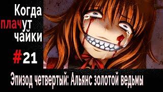 """Когда Плачут Чайки (эпизод 4: """"Альянс Золотой Ведьмы"""") #21 Не прощу!"""