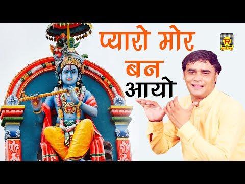 Pyaro Mor Ban Aayo | प्यारो मोर बन आयो |  Ramdhan Gujjar | New Hit Bhakti Song New 2017