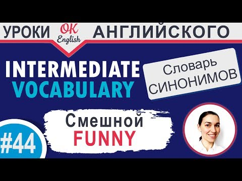 #44 Funny - Смешной 📘 Intermediate vocabulary of synonyms | OK English