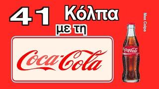 Download 41 κόλπα με την Coca Cola - μέρος 2ο