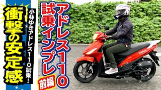 スズキ「アドレス110 試乗インプレ」前編!スペシャルエディションカラー!14インチ大径ホイール!衝撃の安定感!