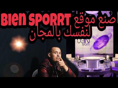 اربح 10$ يوميا من موقع  bien sport حمل السكربت بالمجان