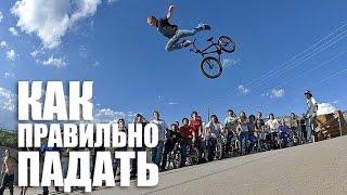 Как правильно падать на BMX | Школа BMX Online #59 [Дима Гордей]