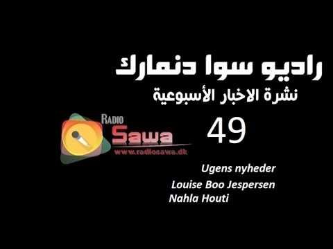 أخبار الأسبوع Ugens nyheder 49