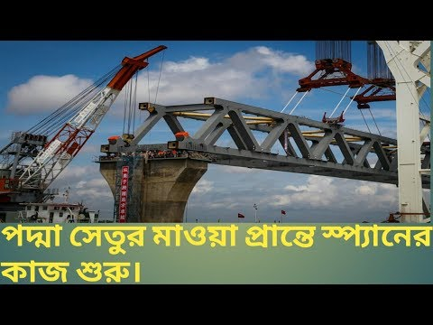 Starting the span work on the Mawa end of the Padma bridge.