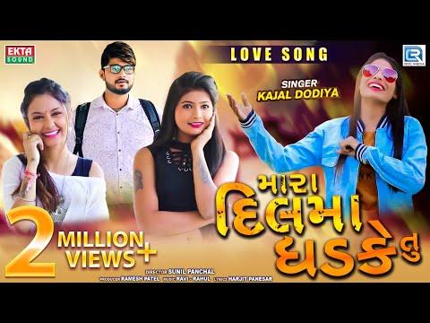 KAJAL DODIYA - New Love Song | Mara Dilma Dhadke Tu | Full HD Video | RDC Gujarati