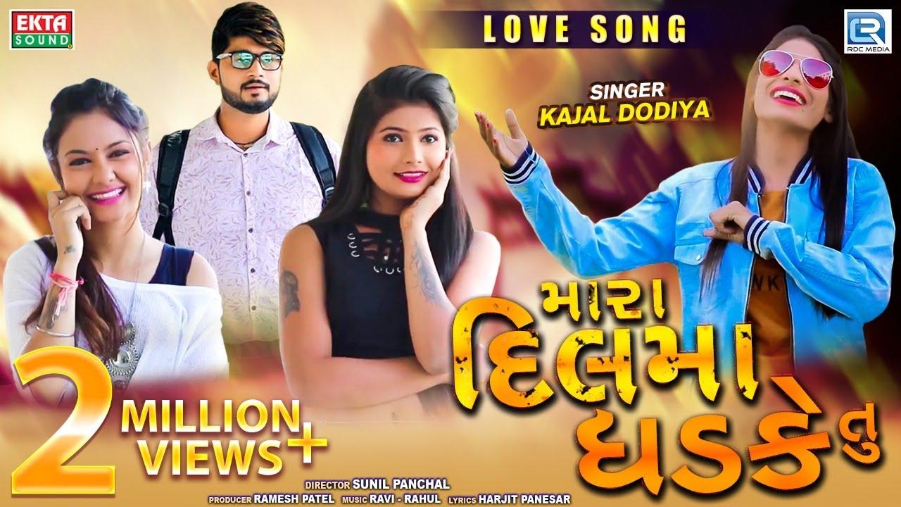 Download KAJAL DODIYA - New Love Song   Mara Dilma Dhadke Tu   Full HD Video   RDC Gujarati