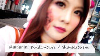 ลั่นล้าวัน Halloween ที่โอซาก้า Osaka ,Japan (2013) Thumbnail