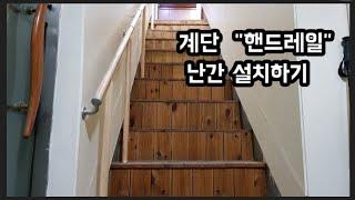 계단난간 제작 - 원목…