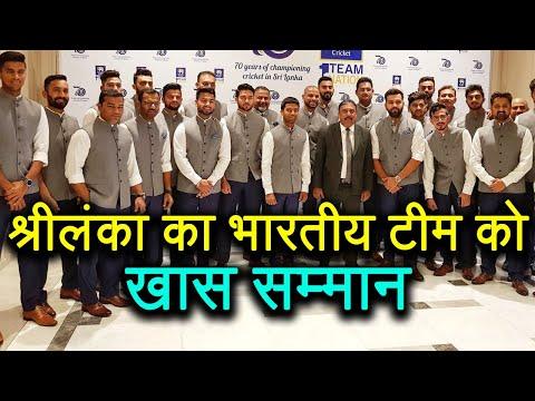 Team India gets special honour from Sri Lanka Cricket Board   वनइंडिया हिंदी