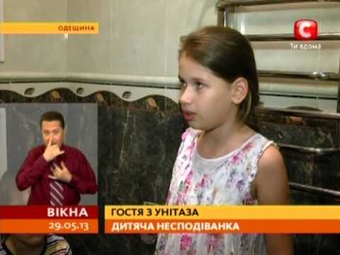 В Іллічівську діти злякалися гості з унітазу