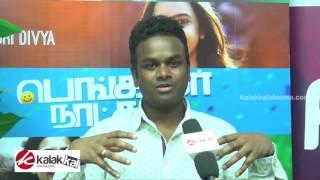 Director Bommarillu Bhaskar Exclusive Interview for Bangalore Naatkal