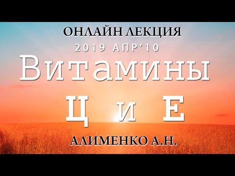 Водорастворимый витамин Ц и жирорастворимый Витамин Е. Алименко А.Н. (10.04.2019)