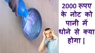 Water Resistant Test Of New 2000 Rupees Note  Hindi
